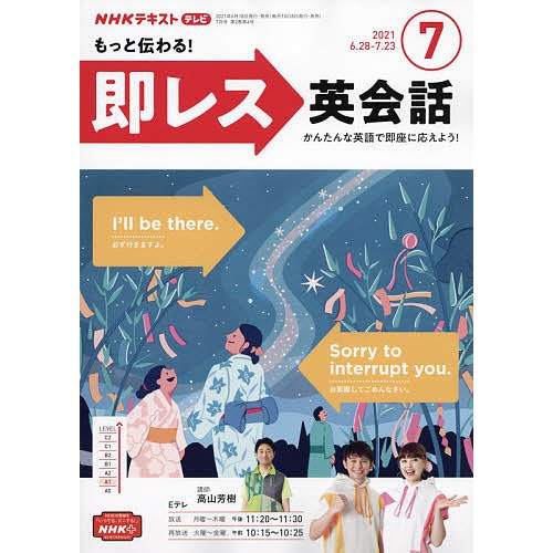 祝開店大放出セール開催中 毎日クーポン有 NHKテレビもっと伝わる 大幅にプライスダウン 2021年7月号 即レス英会話