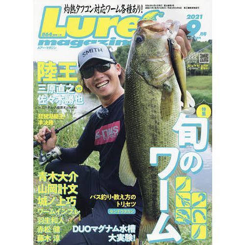 毎日クーポン有 Lure magazine 激安超特価 ルアーマガジ 2021年9月号 日本全国 送料無料