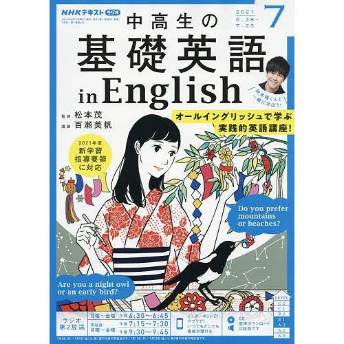 毎日クーポン有 ●日本正規品● 現品 NHKラジオ中高生の基礎英語inEng 2021年7月号