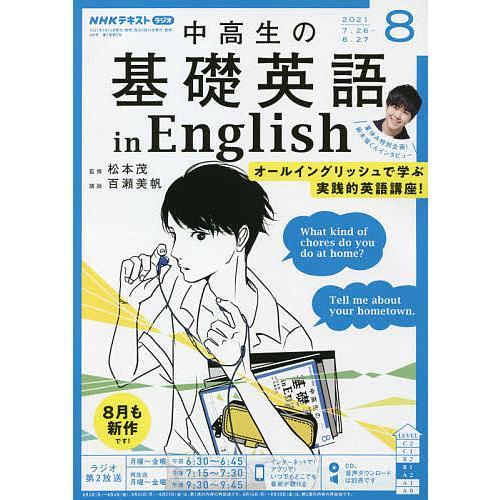 毎日クーポン有/ NHKラジオ中高生の基礎英語inEng 2021年8月号