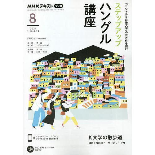 毎日クーポン有/ NHKラジオステップアップハングル講座 2021年8月号
