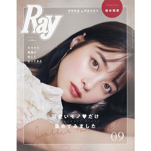 毎日クーポン有/ Ray(レイ) 2021年9月号