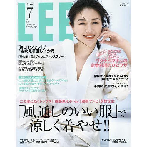 毎日クーポン有 卓抜 定番から日本未入荷 LEEコンパクト版 2021年7月号