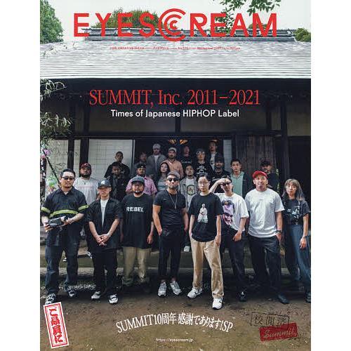 毎日クーポン有/ EYESCREAM(アイスクリーム) 2021年9月号