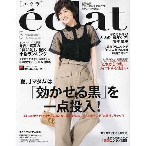 毎日クーポン有 eclat 日本最大級の品揃え 日本全国 送料無料 エクラ 2021年8月号