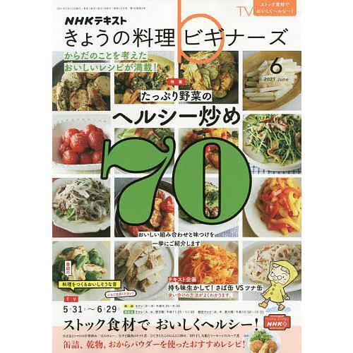 毎日クーポン有 NHK きょうの料理ビギナーズ 2021年6月号 買収 使い勝手の良い
