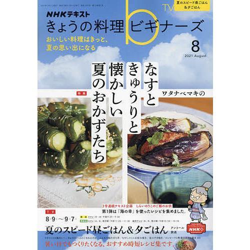 毎日クーポン有/ NHK きょうの料理ビギナーズ 2021年8月号