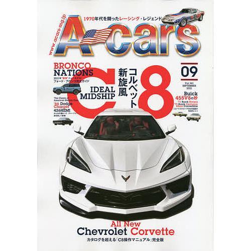 毎日クーポン有/ A−cars(エーカーズ) 2021年9月号