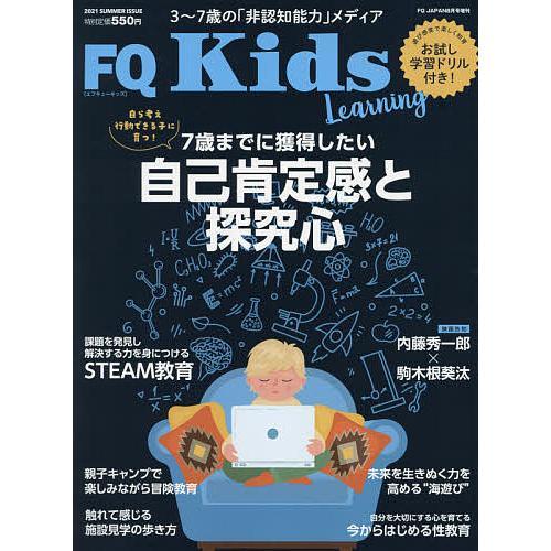 内祝い 毎日クーポン有 FQ Kids 2021年8月号 7 オーバーのアイテム取扱☆ JAPAN増刊