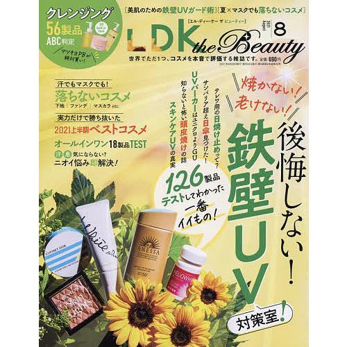 毎日クーポン有 LDK the 奉呈 Beauty 2021年8月号 限定モデル