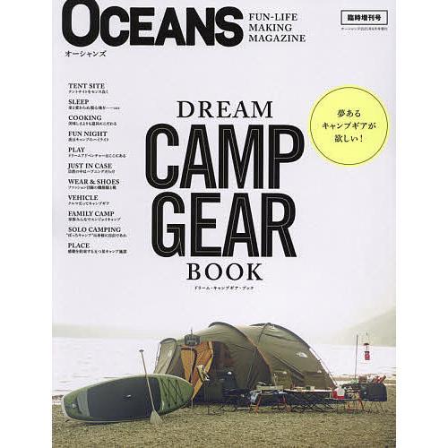 毎日クーポン有 人気の製品 DREAM ストアー CAMP GEAR OCEANS増刊 2021年6月号 BOOK