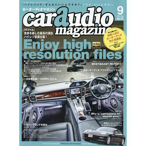 毎日クーポン有/ car audio magazine 2021年9月号
