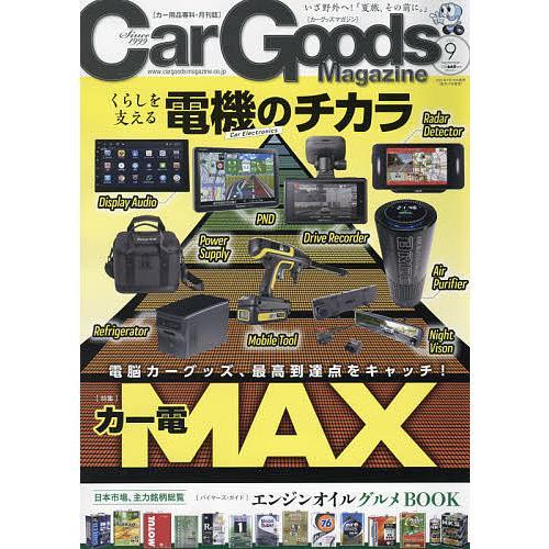 毎日クーポン有/ Car Goods Magazine 2021年9月号