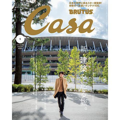毎日クーポン有 新作 大人気 Casa BRUTUS カ−サブル−タス おすすめ特集 2021年1月号