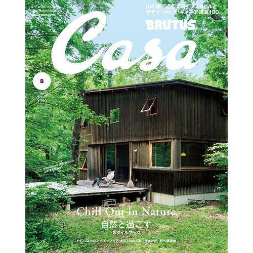 定価 新色 毎日クーポン有 Casa BRUTUS 2021年8月号 カ−サブル−タス