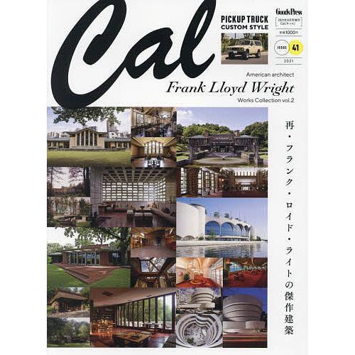 毎日クーポン有/ Cal(キャル) vol.41 2021年9月号 【グッズプレス増刊】