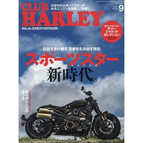 毎日クーポン有/ CLUB HARLEY(クラブハーレー) 2021年9月号