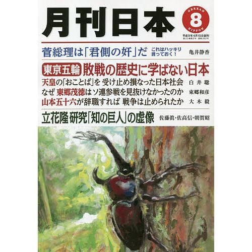毎日クーポン有 月刊日本 2021年8月号 春の新作続々 アウトレット☆送料無料