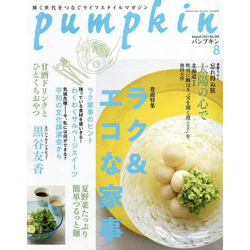 ランキングTOP5 優先配送 毎日クーポン有 月刊Pumpkin 2021年8月号