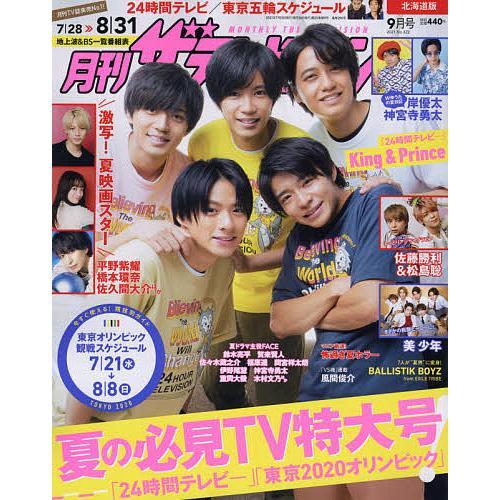 毎日クーポン有 メーカー直送 北海道版月刊ザ テレビジョン 2021年9月号 人気上昇中