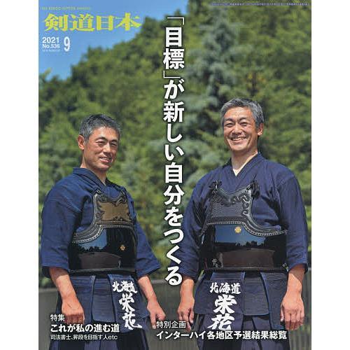 毎日クーポン有/ 月刊剣道日本 2021年9月号
