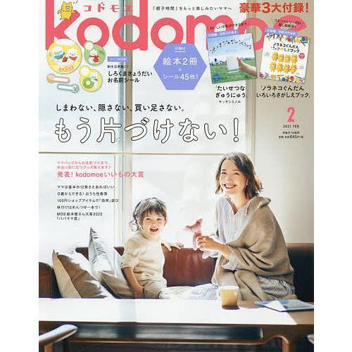 毎日クーポン有/ kodomoe(コドモエ) 2021年2月号
