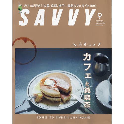 正規品スーパーSALE×店内全品キャンペーン 毎日クーポン有 直営店 SAVVY 2021年9月号 サヴィ