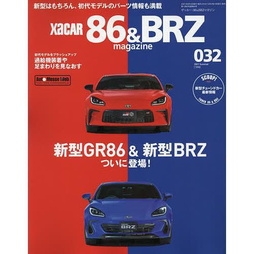 ◆高品質 毎日クーポン有 贈呈 XaCAR86 2021年7月号 BRZmagazine