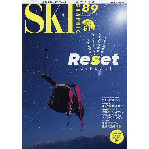 毎日クーポン有 スキーグラフィック アウトレットセール 特集 最新アイテム 2021年9月号