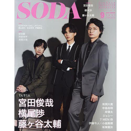 毎日クーポン有/ SODA(ソーダ) 2021年9月号