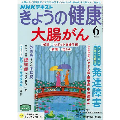 毎日クーポン有 おすすめ特集 NHK きょうの健康 ショップ 2021年6月号
