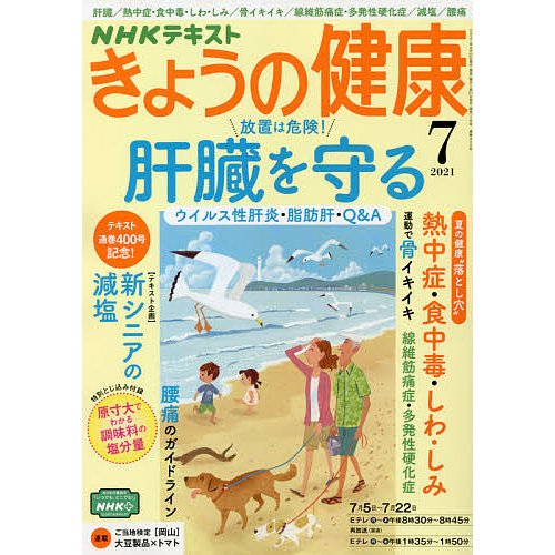 毎日クーポン有 NHK 出群 2021年7月号 きょうの健康 保証