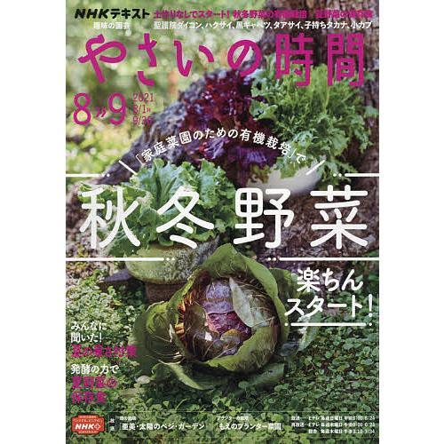 毎日クーポン有 NHK 2021年8月号 趣味の園芸やさいの時間 即出荷 新作多数