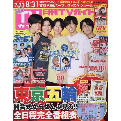 毎日クーポン有 月刊TVガイド福岡 在庫あり 佐賀 2021年9月号 大分版 売り出し