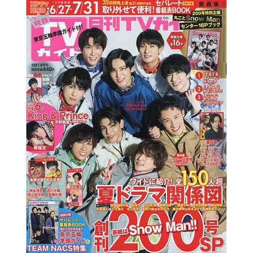 毎日クーポン有 格安店 日本全国 送料無料 月刊TVガイド関西版 2021年8月号