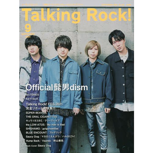 毎日クーポン有/ Talking Rock! 2021年9月号