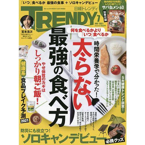 売れ筋ランキング 毎日クーポン有 日経トレンディ 2021年7月号 大放出セール