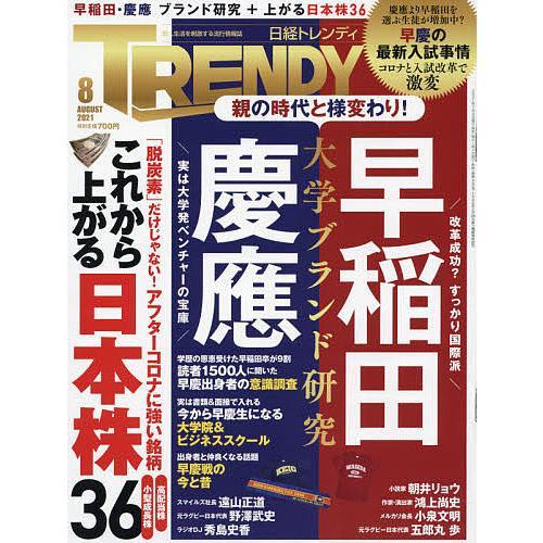毎日クーポン有/ 日経トレンディ 2021年8月号