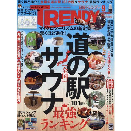 毎日クーポン有/ 日経トレンディ 2021年9月号