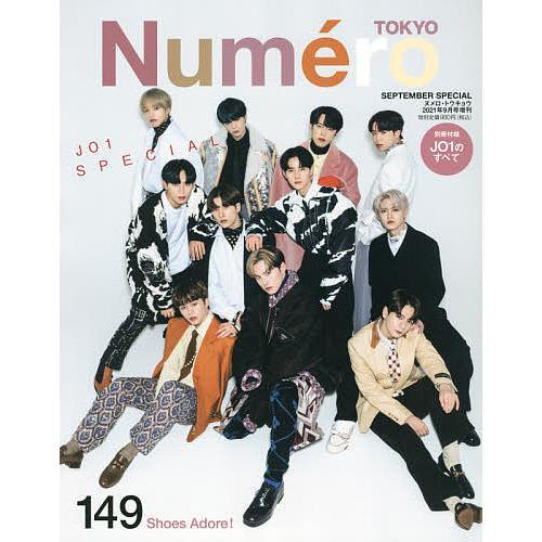 毎日クーポン有/ Numero TOKYO 2021年9月号増刊 2021年9月号 【NumeroTOKYO増刊】