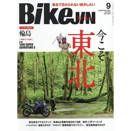 毎日クーポン有/ BikeJIN(ばいくじん) 2021年9月号
