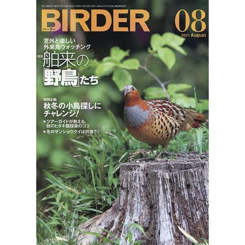 毎日クーポン有/ BIRDER 2021年8月号
