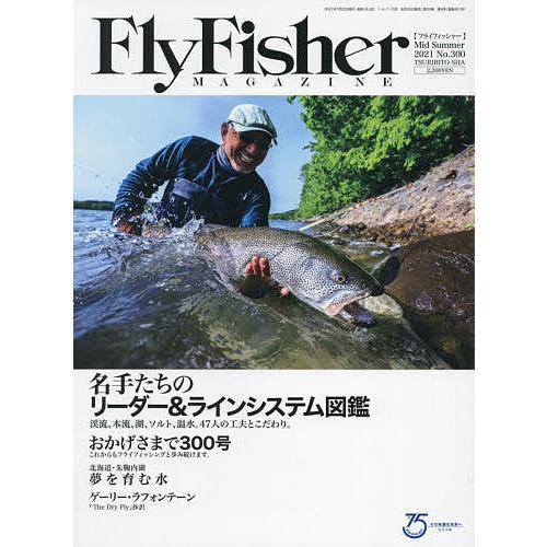 毎日クーポン有/ FLY FISHER 2021年9月号