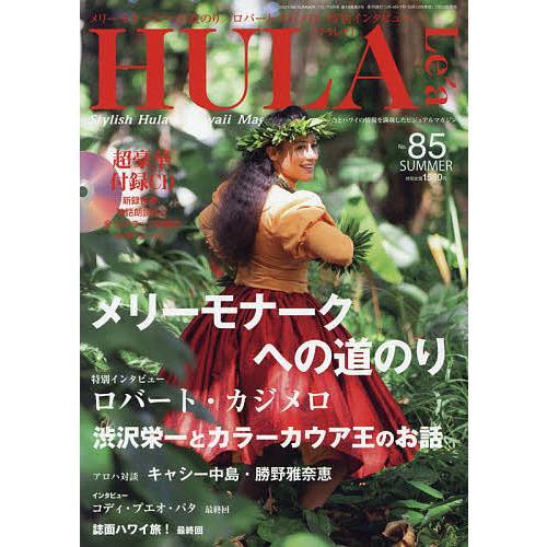 毎日クーポン有/ HULA Le'a(フラレア) 2021年8月号