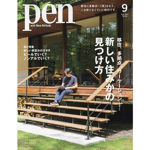 毎日クーポン有/ Pen(ペン) 2021年9月号