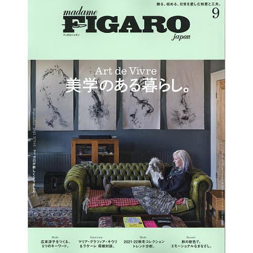毎日クーポン有/ FIGARO japon(フィガロジャポ 2021年9月号