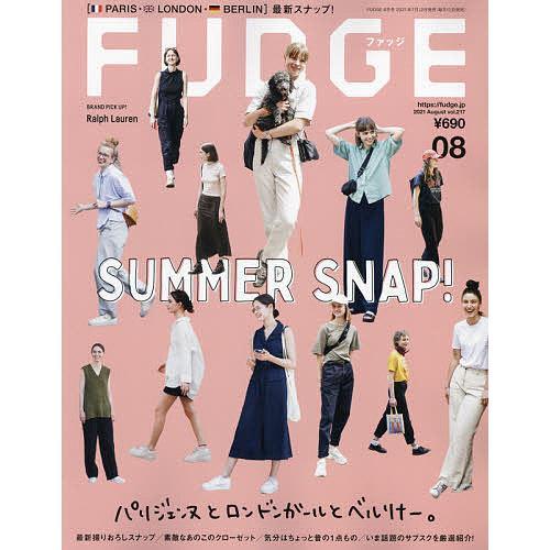毎日クーポン有 FUDGE 予約 2021年8月号 ファッジ 専門店