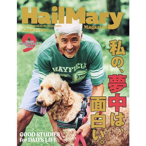 毎日クーポン有/ Hail Mary Magazine 2021年9月号