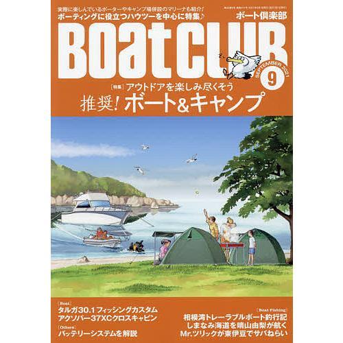 毎日クーポン有/ BOAT CLUB 2021年9月号