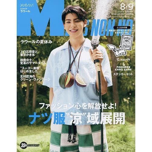 毎日クーポン有/ Men's NONNO(メンズノンノ) 2021年9月号
